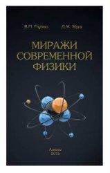 Миражи современной физики