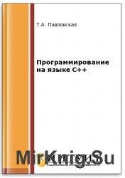 Программирование на языке C++ (2-е изд.)