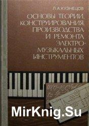 Основы теории, конструирования, производства и ремонта электромузыкальных и ...
