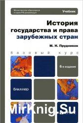 История государства и права зарубежных стран, 6-е издание