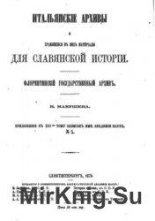 Итальянские архивы и хранящиеся в них материалы для славянской истории. Ч.1 ...