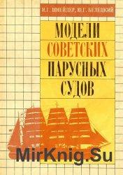 Модели советских парусных судов