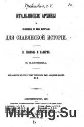 Итальянские архивы и хранящиеся в них материалы для славянской истории. Ч.2 ...