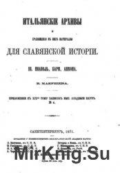 Итальянские архивы и хранящиеся в них материалы для славянской истории. Ч.3 ...