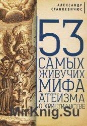 53 самых живучих мифа атеизма о христианстве
