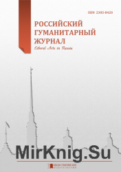 Российский гуманитарный журнал (Liberal Arts in Russia) (19 выпусков)
