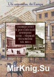 Университет в Российской империи XVIII- первой половины ХІХ века