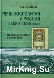 Речь Посполитая и Россия в 1680–1686 годах
