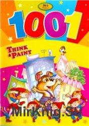 Think & paint (Думай и разрисовывай. Книга 4)