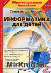 Информатика для детей. 1-4 классы