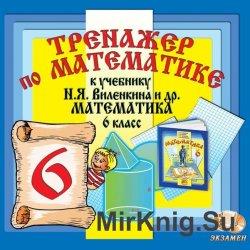 Тренажер по математике к учебнику Н.Я. Виленкина и др. Математика 6 класс