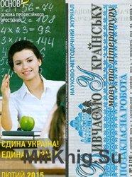 Вивчаємо українську мову та літературу. Позакласна робота № 2, 2015