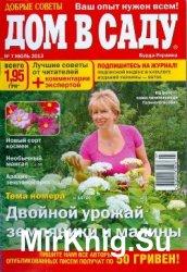 Дом в саду № 7, 2013  | Украина
