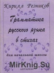 Грамматика русского языка в стихах
