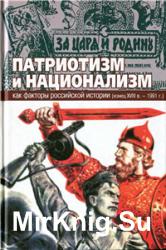 Патриотизм и национализм как факторы российской истории (конец XVIII века - ...