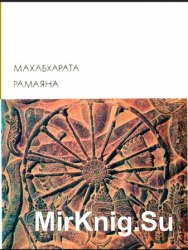 Библиотека всемирной литературы. Т. 2. Махабхарата. Рамаяна