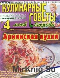 Кулинарные советы моей свекрови № 4, 2010