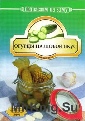 Припасаем на зиму № 6 2012: Огурцы на любой вкус