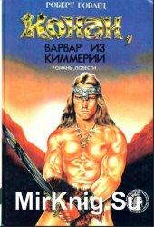 Конан, варвар из Киммерии