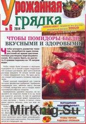Урожайная грядка № 6, 2014