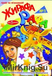 Жирафа Рафа № 1, 2012