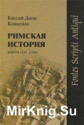 Римская история. Книги LXIV-LXXX