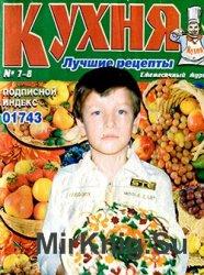 Кухня. Лучшие рецепты №7-8, 2005