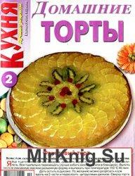 Кухня. Лучшие рецепты № 2, 2007