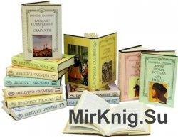 Рафаэль Сабатини. Собрание сочинений в 14 томах