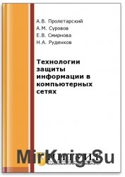 Технологии защиты информации в компьютерных сетях (2-е изд.)
