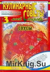 Кулинарные советы моей свекрови №3 (250) 2013
