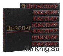 Уильям Шекспир. Полное собрание сочинений в 8 томах