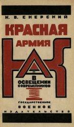 Красная армия в освещении современников белых и иностранцев, 1918-1924