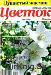 Цветок № 9 СВ, 2015. Душистый жасмин