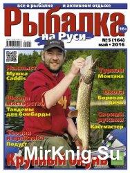 Рыбалка на Руси №5 2016