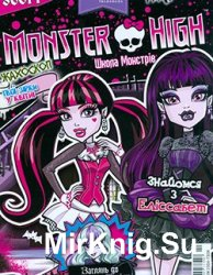 Monster high. Школа монстрів № 4, 2014