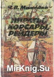 Пираты, корсары, рейдеры: Очерки истории пиратства в Индийском океане и Южн ...