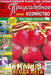 Приусадебное хозяйство № 6, 2014  | Украина