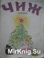 "Архив журнала ""Чиж"" за 1930-1941 годы (81 номер)"