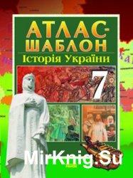 Атлас-шаблон. Історія України (7 клас)