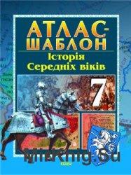 Атлас-шаблон. Історія середніх віків (7 клас)