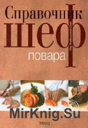 Справочник шеф-повара (The Professional Chef)
