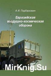 Евразийская воздушно-космическая оборона