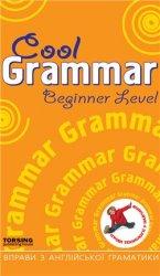 Cool Grammar (серія)