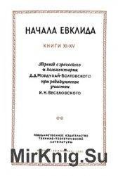 Начала Евклида. Книги XI -XV
