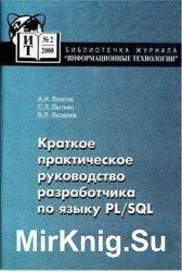 Краткое практическое руководство разработчика по языку PL/SQL