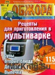 Обжора № 7, 2014