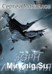 Сергей Кротов. Цикл из 5 книг
