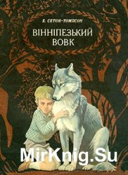 Вінніпезький вовк