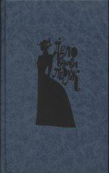 Дело вдовы Леруж. Сборник
